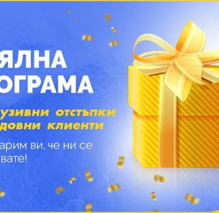 Лоялна програма на Active Choice