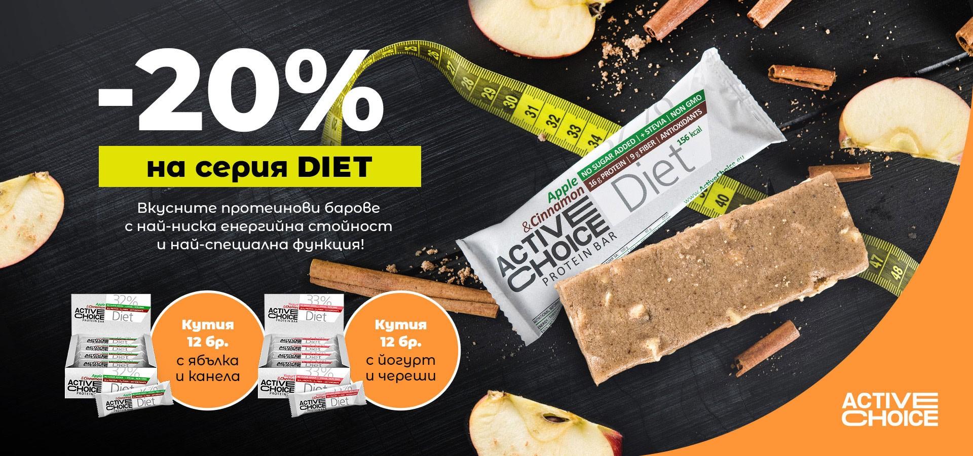 20% отстъпка на протеинови барове серия Diet