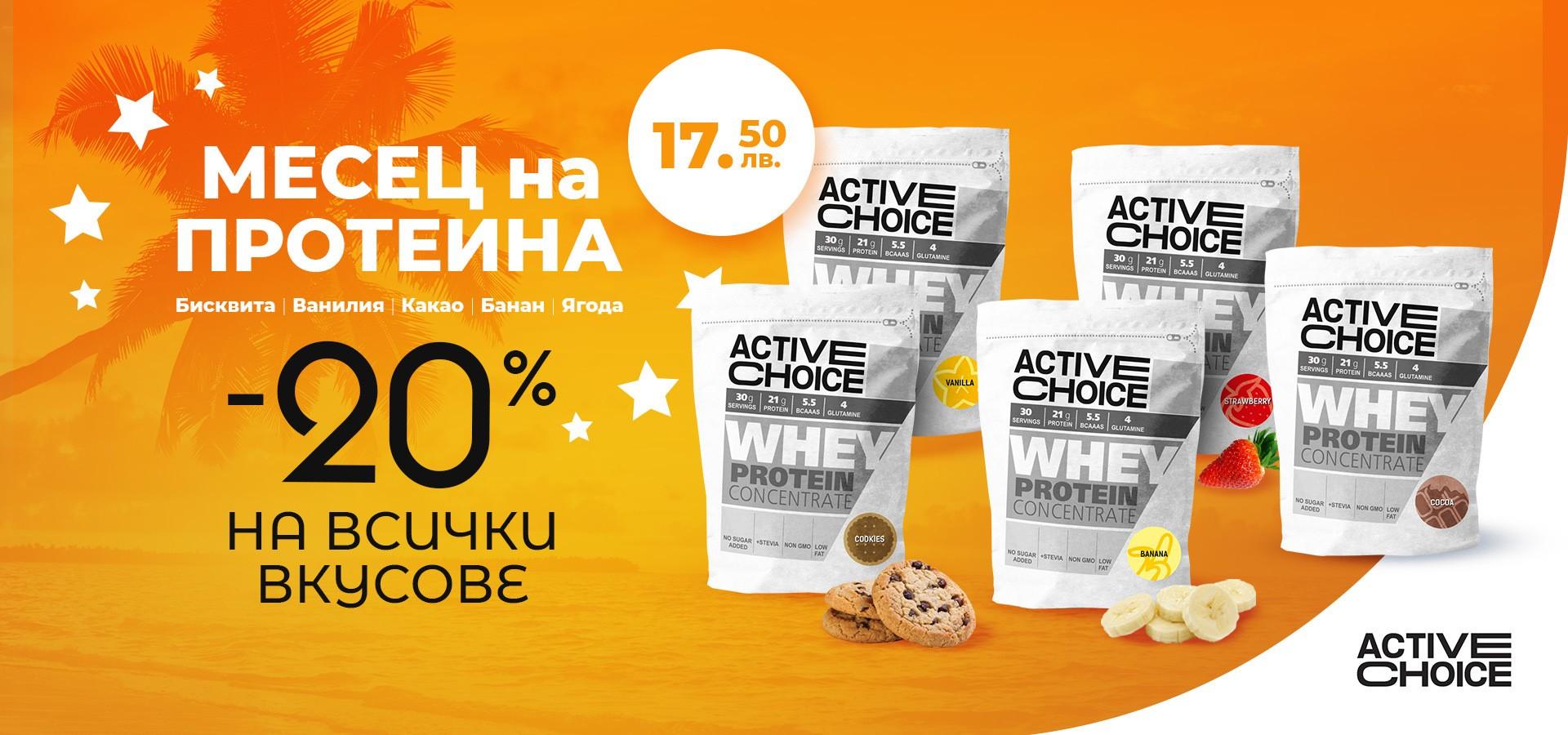 -20% на протеин Active Choice през август 2021 г.